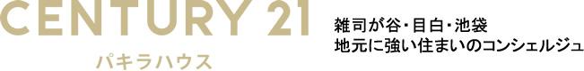 センチュリー21パキラハウス