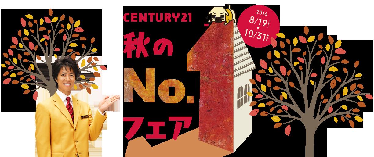 2016秋のフェア
